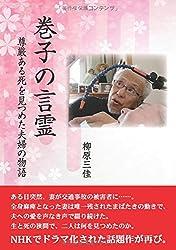 巻子の言霊 - 尊厳ある死を見つめた夫婦の物語 (MyISBN - デザインエッグ社)