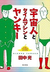 宇宙人とタイムマシンとヤンキー (角川書店単行本)