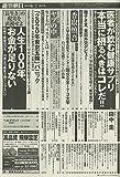 週刊朝日 2019年 6/7 増大号【表紙:田中圭】 [雑誌] 画像