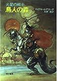 火星の戦士 / マイクル・ムアコック のシリーズ情報を見る