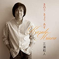 三浦和人「きのう きょう あす」のジャケット画像