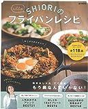 SHIORIのフライパンレシピ (e-MOOK)