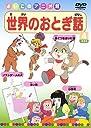 世界のおとぎ話4(4話) DVD