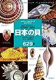 貝の図鑑 - 貝について詳しくなれる豊富な写真満載の図鑑