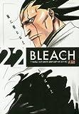 BLEACH 22 千年血戦篇3 渇望 (SHUEISHA JUMP REMIX)