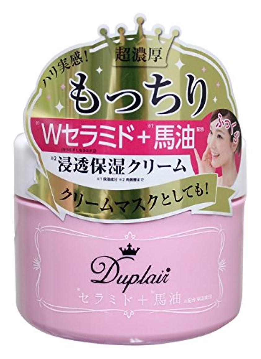 反映する抱擁満了Duplair(デュプレール) Wセラミド+馬油クリーム 200g