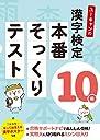 ユーキャンの漢字検定10級 本番そっくりテスト【フルカラーの漢字ポスターつき】 (ユーキャンの資格試験シリーズ)