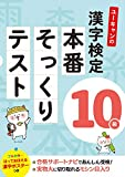 ユーキャンの漢字検定10級 本番そっくりテストフルカラーの漢字ポスターつき