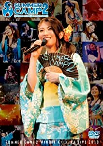 茅原実里 SUMMER CAMP2 LIVE DVD
