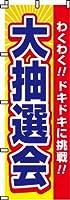 大抽選会  のぼり旗 お得な10枚セット