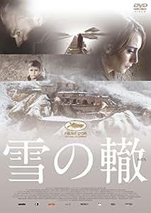 雪の轍 [DVD]
