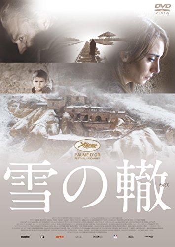 雪の轍 [DVD]の詳細を見る