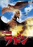 空の大怪獣ラドン〈東宝DVD名作セレクション〉[DVD]