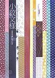 小紋文様 (伝統の染織工芸意匠集) 画像