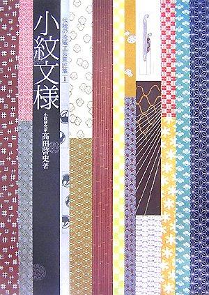 小紋文様 (伝統の染織工芸意匠集)の詳細を見る