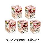 ママプレマ5個セット(600g×5個)界面活性剤不使用の無添加入浴洗浄剤