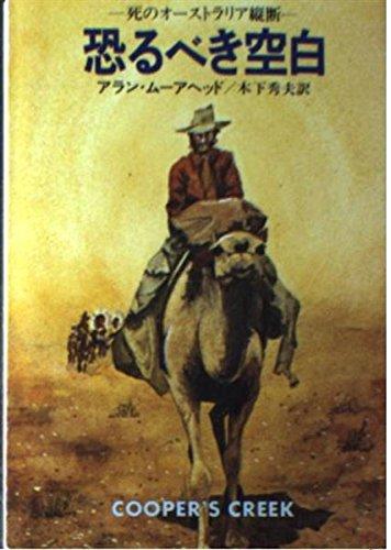 恐るべき空白 (ハヤカワ文庫 NF (48))の詳細を見る