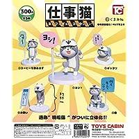 仕事猫 ミニフィギュアコレクション ノーマル全5種セット