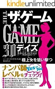 ザ・ゲーム 【30デイズ】