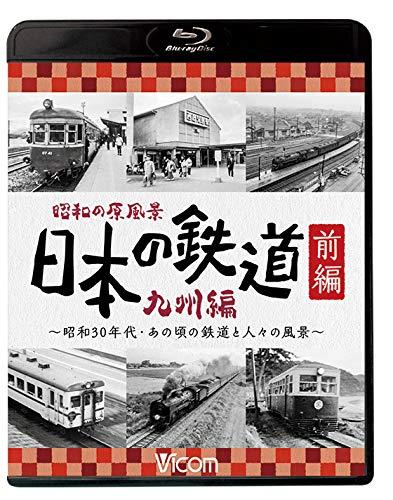 昭和の原風景 日本の鉄道 九州編 前編 【Blu-ray Disc】