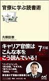 「官僚に学ぶ読書術」久保田 崇