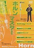 ウインズ「ホルン・マスター」 [DVD]