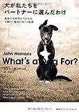犬が私たちをパートナーに選んだわけ 最新の犬研究からわかる、人間の「最良の友」の起源 -