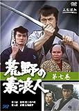 荒野の素浪人 7 [DVD]