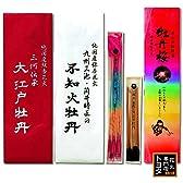 日本製線香花火セット (大江戸牡丹・不知火牡丹・古今東西・牡丹桜)