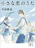 小さな恋のうた (講談社文庫)