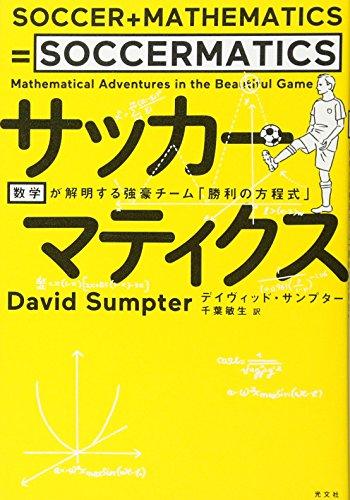 サッカーマティクス 数学が解明する強豪チーム「勝利の方程式」の詳細を見る
