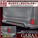 ギャラクス 反射タイプ LEDリフレクター AL3-RRF-R レッド トヨタ アルファード/ヴェルファイア GGH/AGH3#