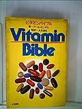 ビタミンバイブル (1982年)