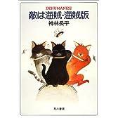 敵は海賊・海賊版 (ハヤカワ文庫 JA 178)