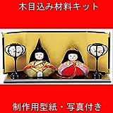 木目込み 人形 キットきめこみ 材料 木目込み雛人形 No.126 ひかり雛(道具一式付)