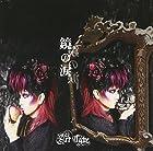 鏡の涙()