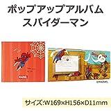 ポップアップアルバム スパイダーマン AL-143 【人気 おすすめ 】
