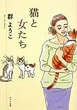 猫と女たち―Mure Yoko Selection (ポプラ文庫)