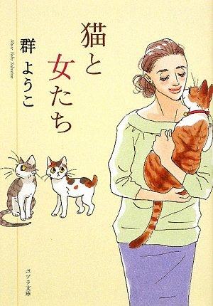 猫と女たち―Mure Yoko Selection (ポプラ文庫)の詳細を見る