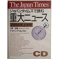 ジャパンタイムズで読む重大ニュース 98上半期 (<CD>)