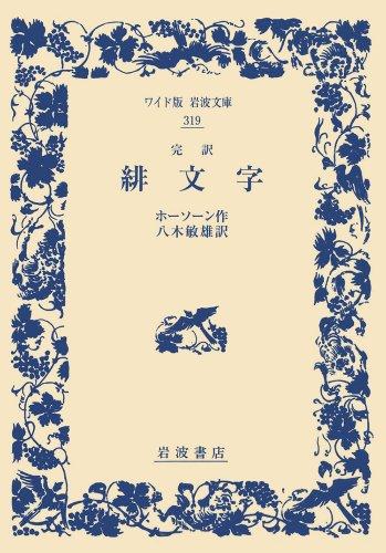 完訳 緋文字 (ワイド版岩波文庫)の詳細を見る