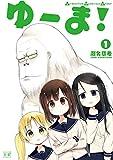 ゆーま! 1巻 (まんがタイムKRコミックス)