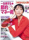 日経ホームマガジン 一生得する☆節約&マネー術 (日経ホームマガジン 日経WOMAN別冊)