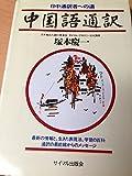 中国語通訳―日中通訳者への道