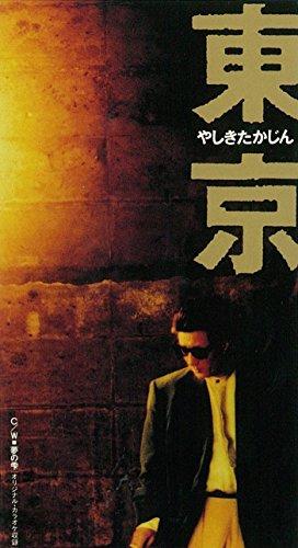 【やしきたかじん/東京】関西弁がクセになる歌詞を徹底解釈!主人公は東京のことをどう思っているの?の画像