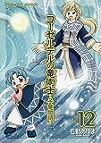 コーセルテルの竜術士?子竜物語? 12巻 (ZERO-SUMコミックス)