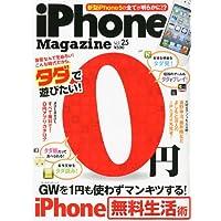 iPhone Magazine (アイフォン・マガジン) Vol.25 2012年 06月号 [雑誌]