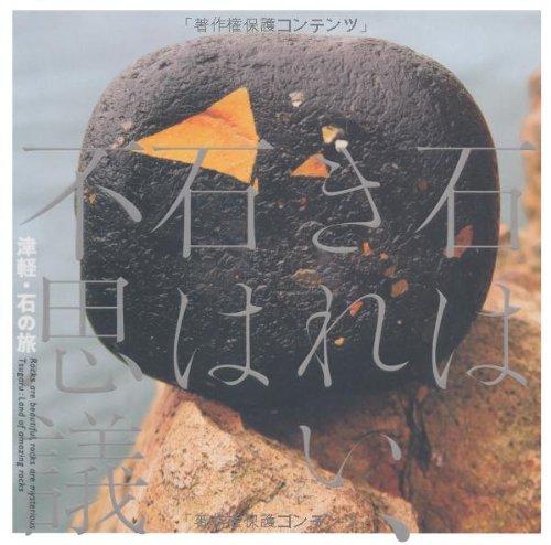 石はきれい、石は不思議―津軽・石の旅 (INAX BOOKLET)の詳細を見る