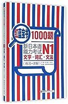 红蓝宝书1000题.新日本语能力考试N1文字.词汇.文法(练习+详解)