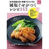 女子栄養大学栄養クリニックの 減塩ぐせがつくレシピ143 健康Cooking
